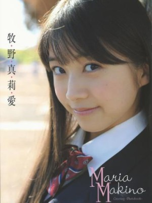 Maria Makino 牧野真莉爱 Greeting Mini Photobook【25P/21M】