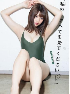 [Shonen Champion] 2019 No.45 石田桃香