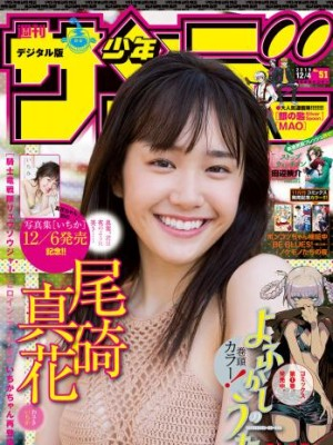 [Shonen Sunday] 2019 No.51 (尾碕真花)【7P】