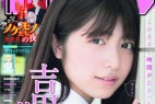 [Shonen Sunday] 2019 No.48 (吉田莉桜)【10P】