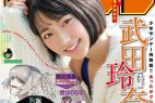 [Shonen Sunday] 2019 No.50 (武田玲奈)【8P】