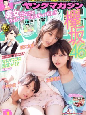 [Young Magazine] 2020 No.01 (欅坂46 他)【12P】