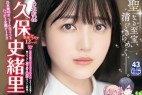 [Shonen Magazine] 2019 No.43 久保史緒里【13P】