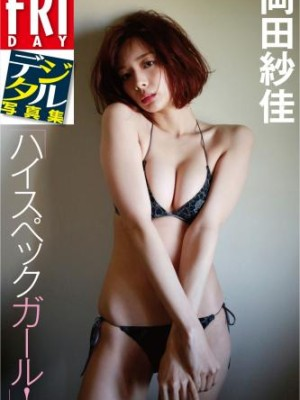 [FRIDAY Digital Photobook] 岡田紗佳 – High spec girl!【95P】