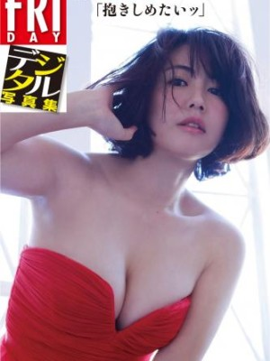 [FRIDAY Digital Photobook] 磯山さやか – I want to hug you!【83P】