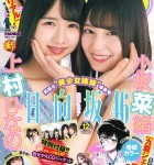 [Young Jump] 2020 No.12 (小坂菜緒 上村ひなの 池上紗理依)【12P】